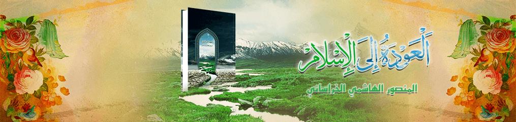 الرؤى حول نهضة العودة إلى الإسلام