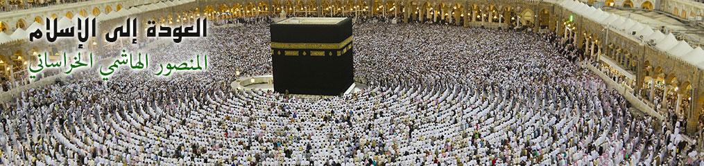 الرسائل حول نهضة العودة إلى الإسلام