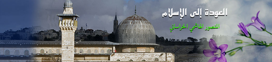 الأقوال حول نهضة العودة إلى الإسلام