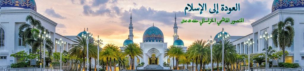 الشروح حول نهضة العودة إلى الإسلام