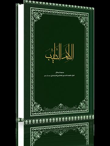 الكلم الطيب؛ مجموعة رسائل السيد العلامة المنصور الهاشمي الخراساني