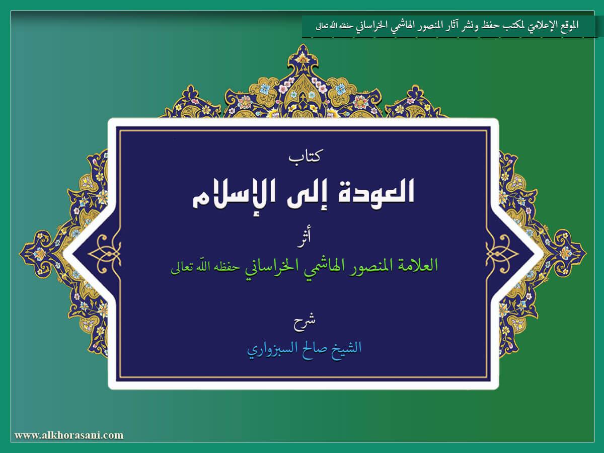 شرح كتاب العودة الى الاسلام