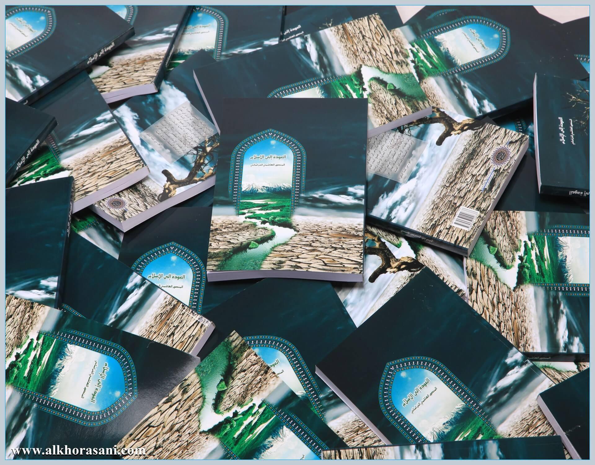 نظرة في كتاب «العودة إلى الإسلام» من تأليف المنصور الهاشمي الخراساني