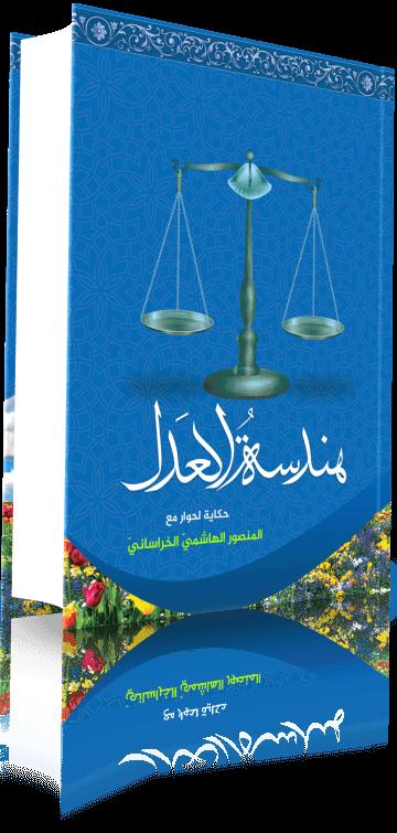 هندسة العدل؛ حكاية لحوار مع المنصور الهاشميّ الخراسانيّ