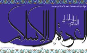 العودة إلى الإسلام أثر المنصور الهاشمي الخراساني