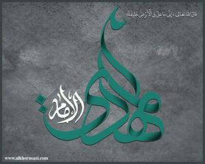 الإمام المهدي