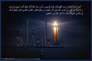 ضرورة معرفة خليفة الله في الأرض