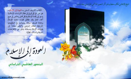كلمة الناشر في الكتاب العودة إلى الإسلام