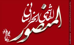 العلامة المنصور الهاشمي الخراساني