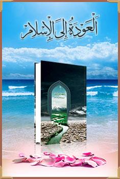 لوحة الإعلانات؛ العودة إلى الإسلام