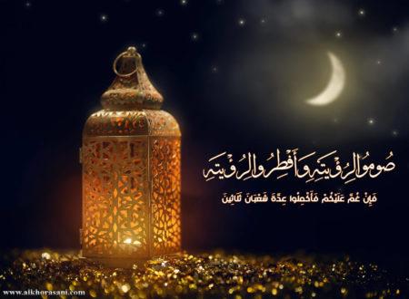 بيان حول موضوع تحديد اليوم الأول والأخير من شهر رمضان المبارك