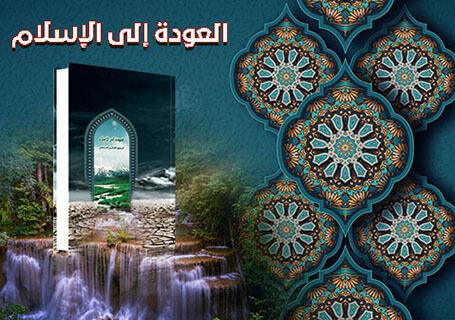 إعلان لكتاب العودة إلى الإسلام
