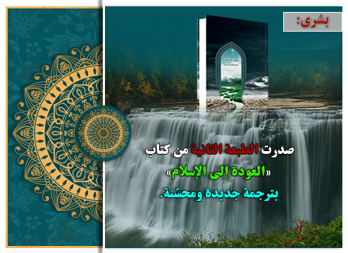 صدرت الطبعة الثانية من كتاب العودة إلى الإسلام