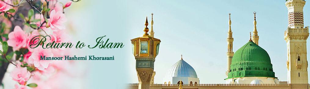 Letters; Mansoor Hashemi Khorasani; Return to Islam