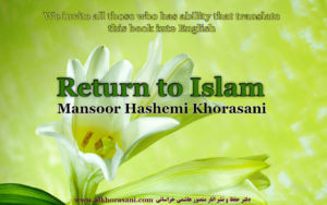 Invitation for translating the book Return to Islam into English