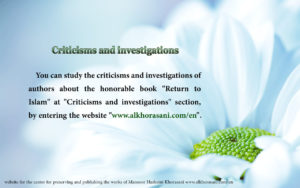 Criticisms and investigations section in Alkhorasani