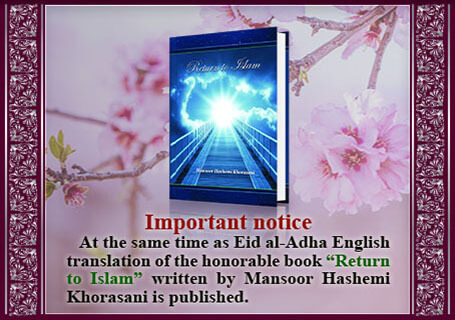 announcement for publishing the book return to islam