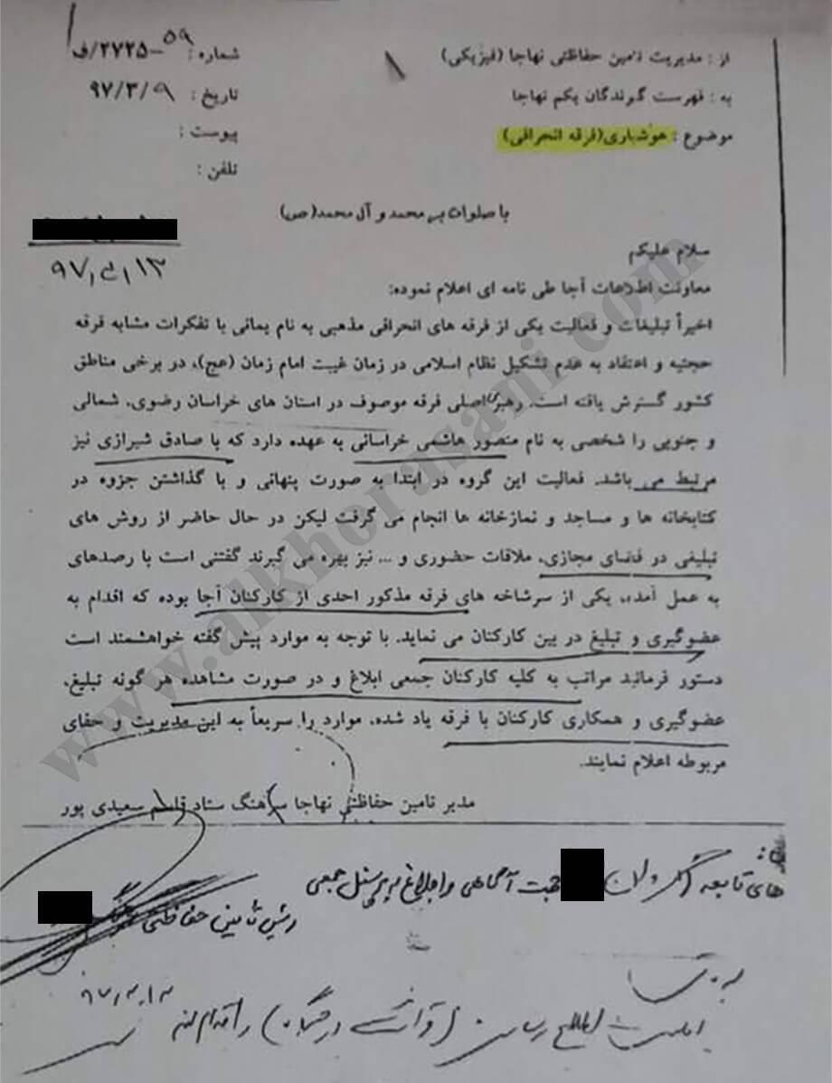 نامه ارتش درباره نهضت بازگشت به اسلام