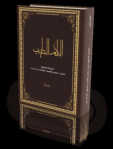 الکلم الطّیّب؛ مجموعهی نامههای حضرت علامه منصور هاشمی خراسانی