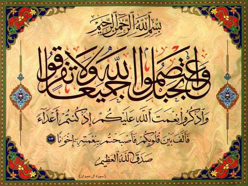 کتاب بازگشت به اسلام؛ زمینه ساز وحدت اسلامی