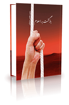 بازگشت به اسلام