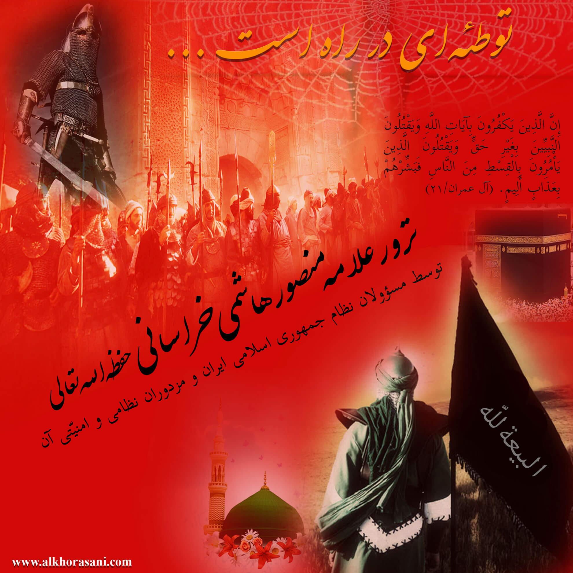 توطئهی نظام ایران علیه علامه منصور هاشمی خراسانی