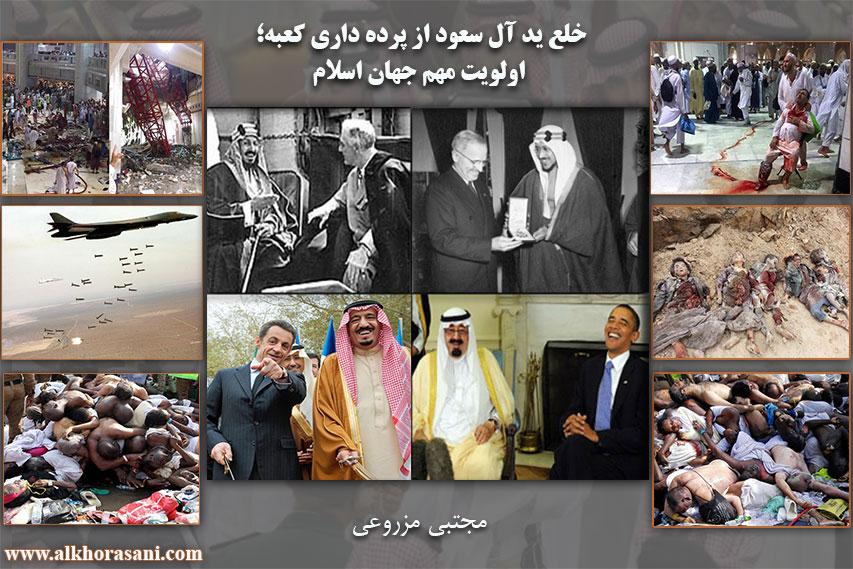 خلع ید آل سعود از پردهداری کعبه؛ اولویت مهمّ جهان اسلام