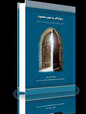 دروازهای به سوی ملکوت