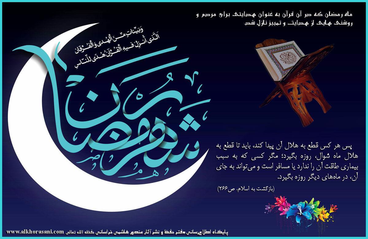 ماه مبارک رمضان؛ فرصتی برای بازگشت به اسلام