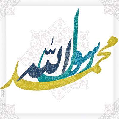 ظهور - محمد رسول الله