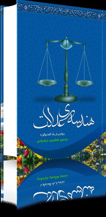 هندسهی عدالت؛ روایتی از یک گفتوگو با منصور هاشمی خراسانی
