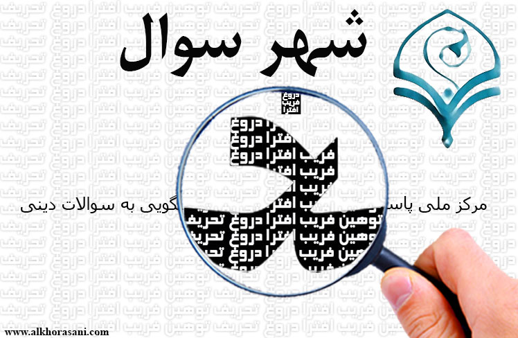پاسخ به اکاذیب برخی سایتهای اینترنتی دربارهی کتاب بازگشت به اسلام»