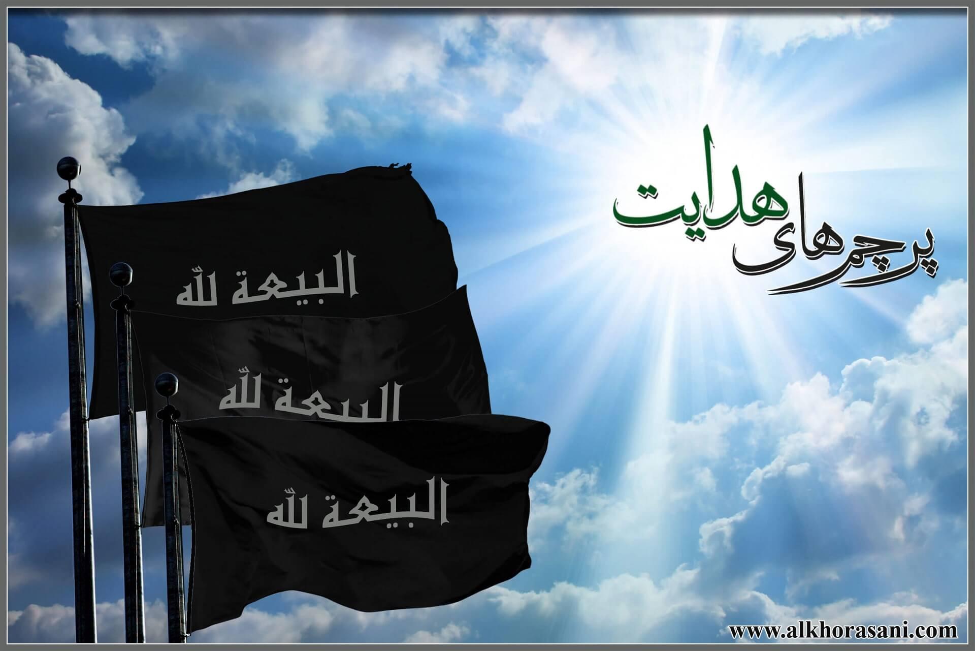 پرچمهای هدایت البیعة لله