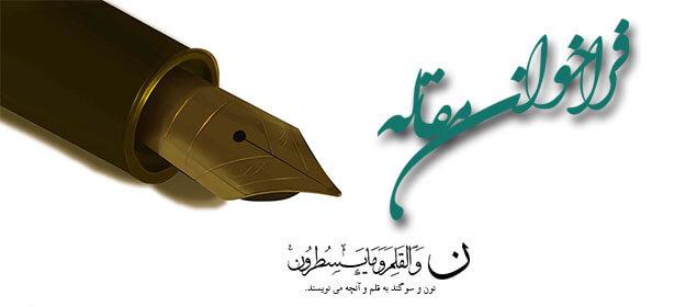 فراخوان مقاله برای کتاب بازگشت به اسلام