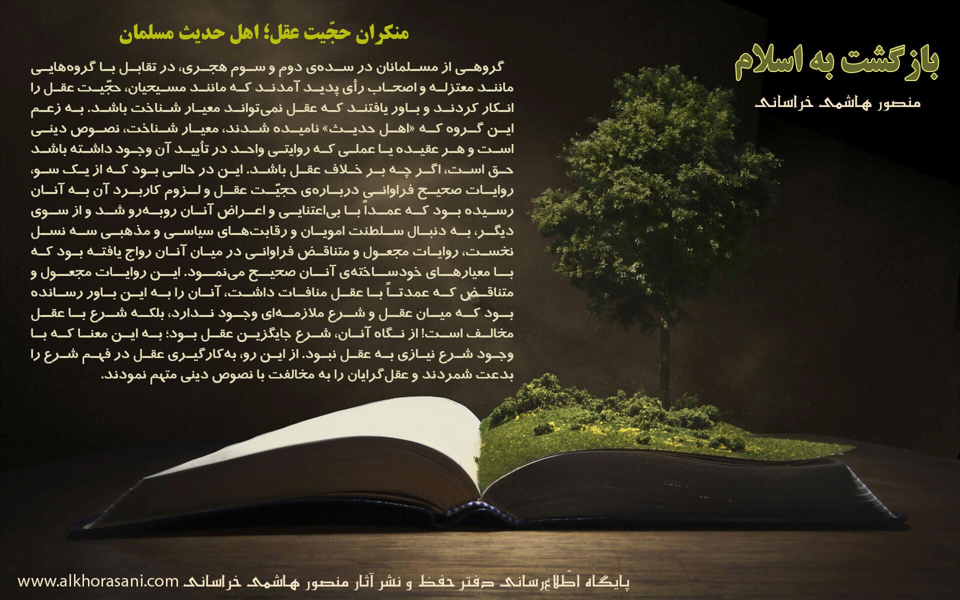 منکران حجیّت عقل؛ اهل حدیث مسلمان