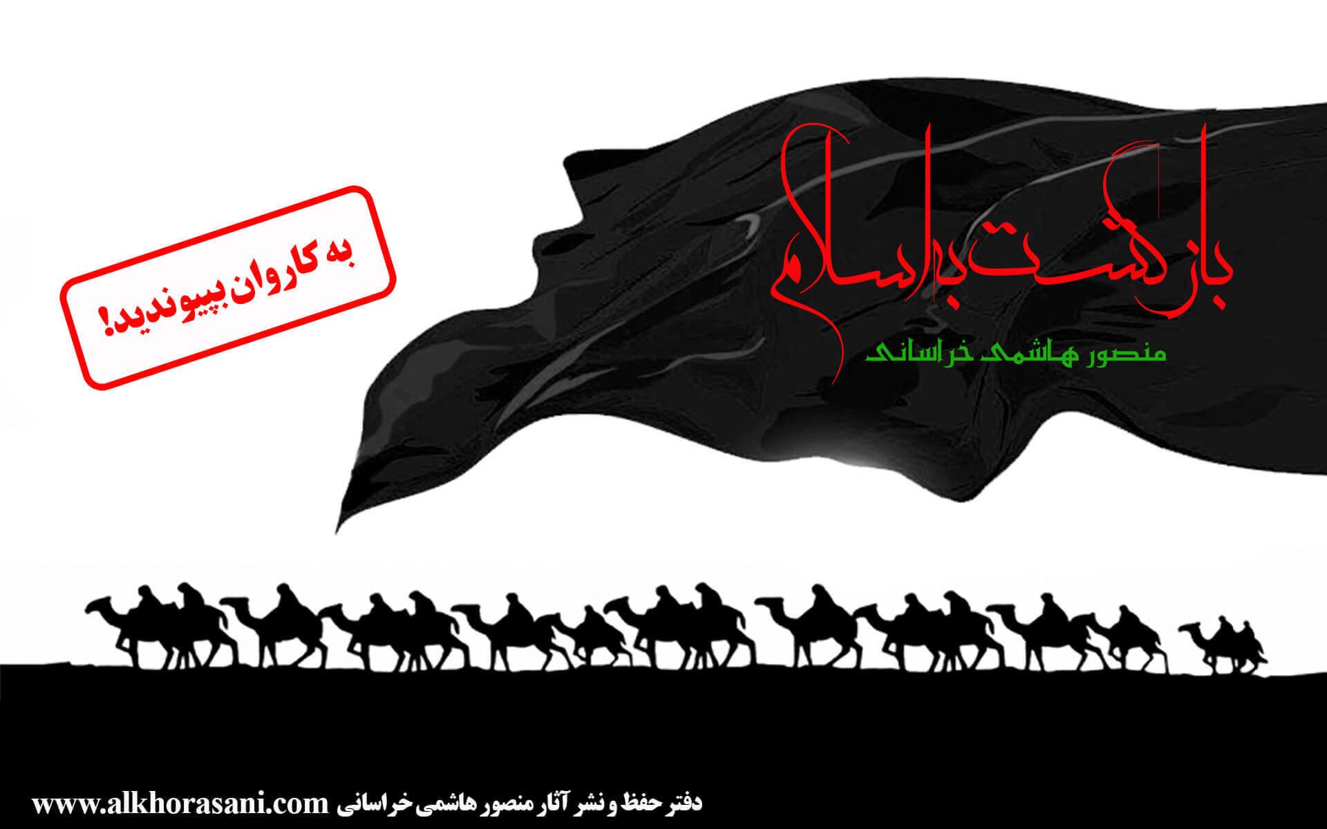 کاروان «بازگشت به اسلام»؛ به کاروان بپیوندید!
