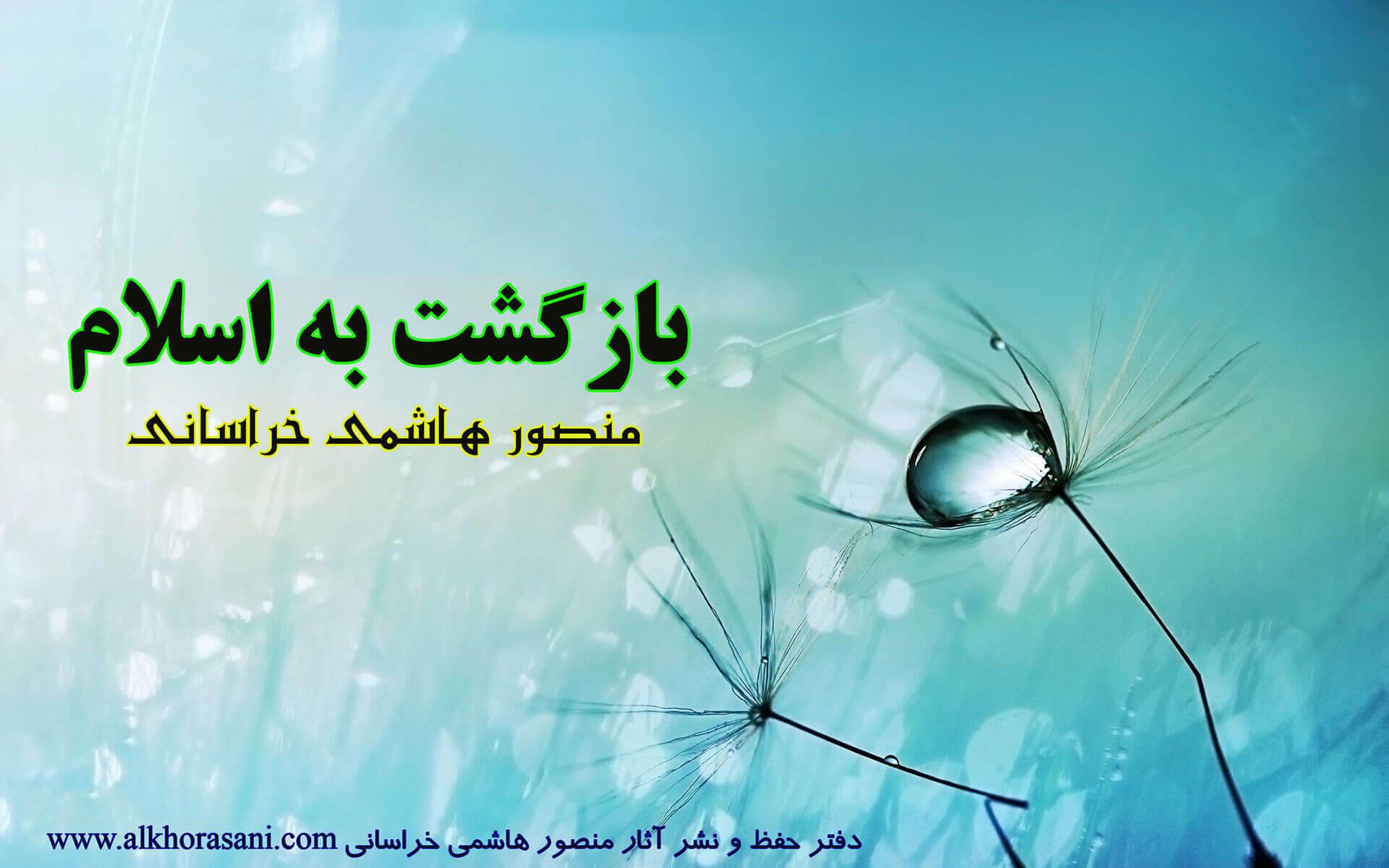 کتاب «بازگشت به اسلام» (1)