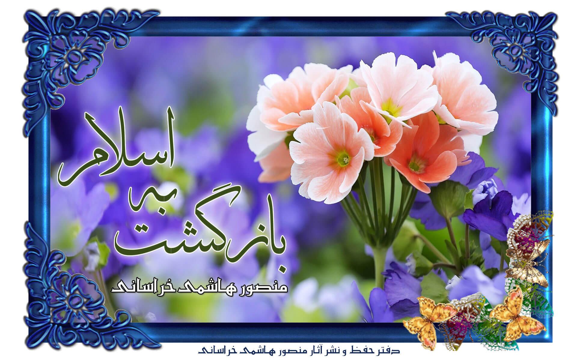 کتاب «بازگشت به اسلام» (2)
