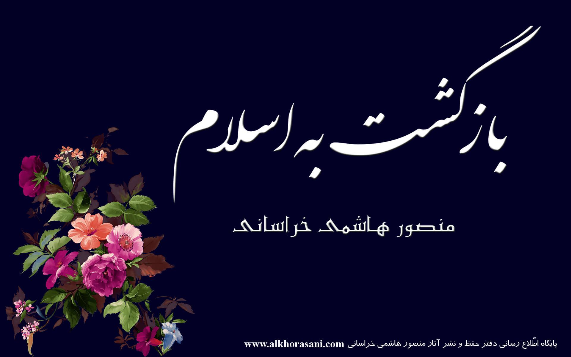 کتاب «بازگشت به اسلام» (3)
