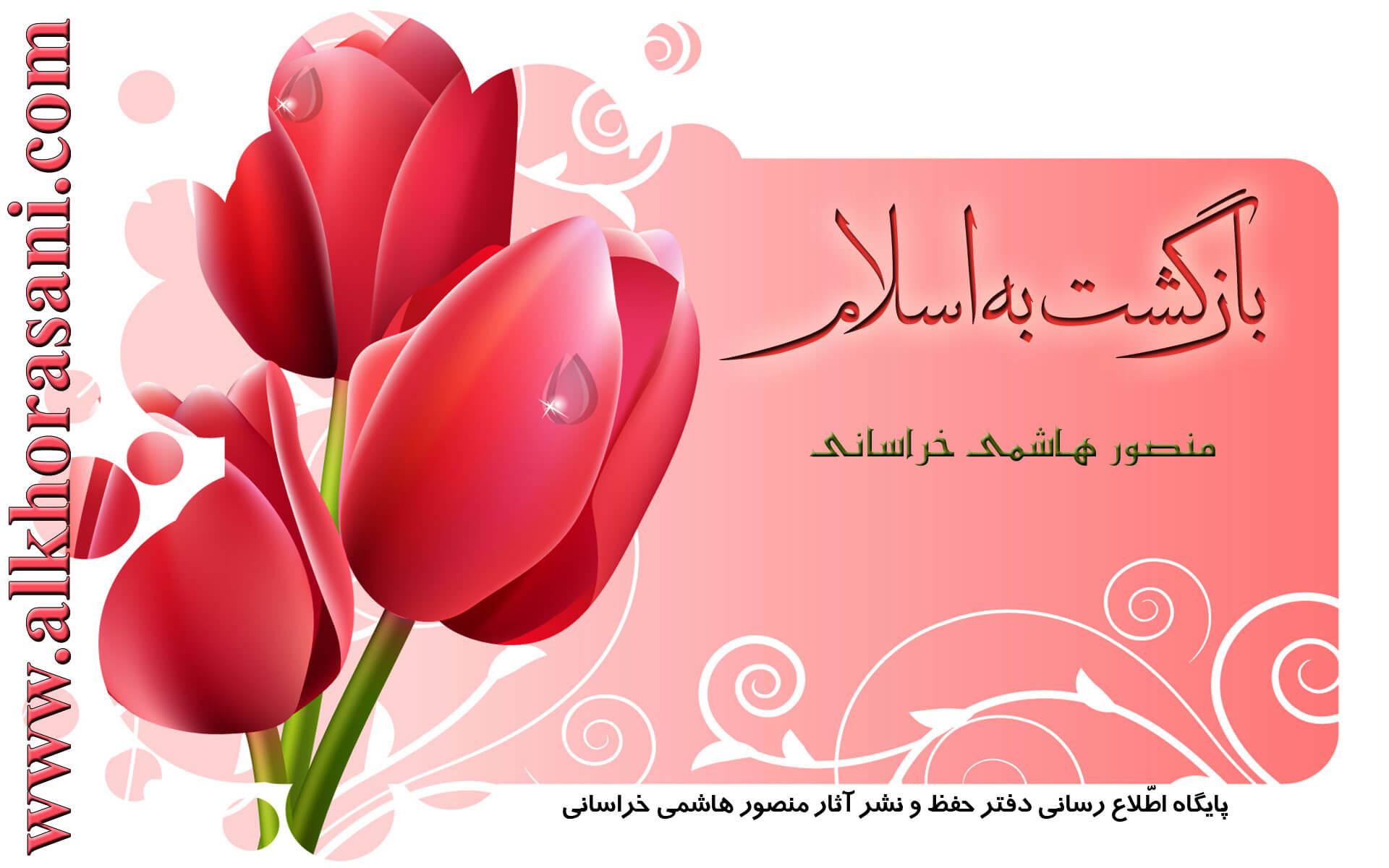 کتاب «بازگشت به اسلام» (4)