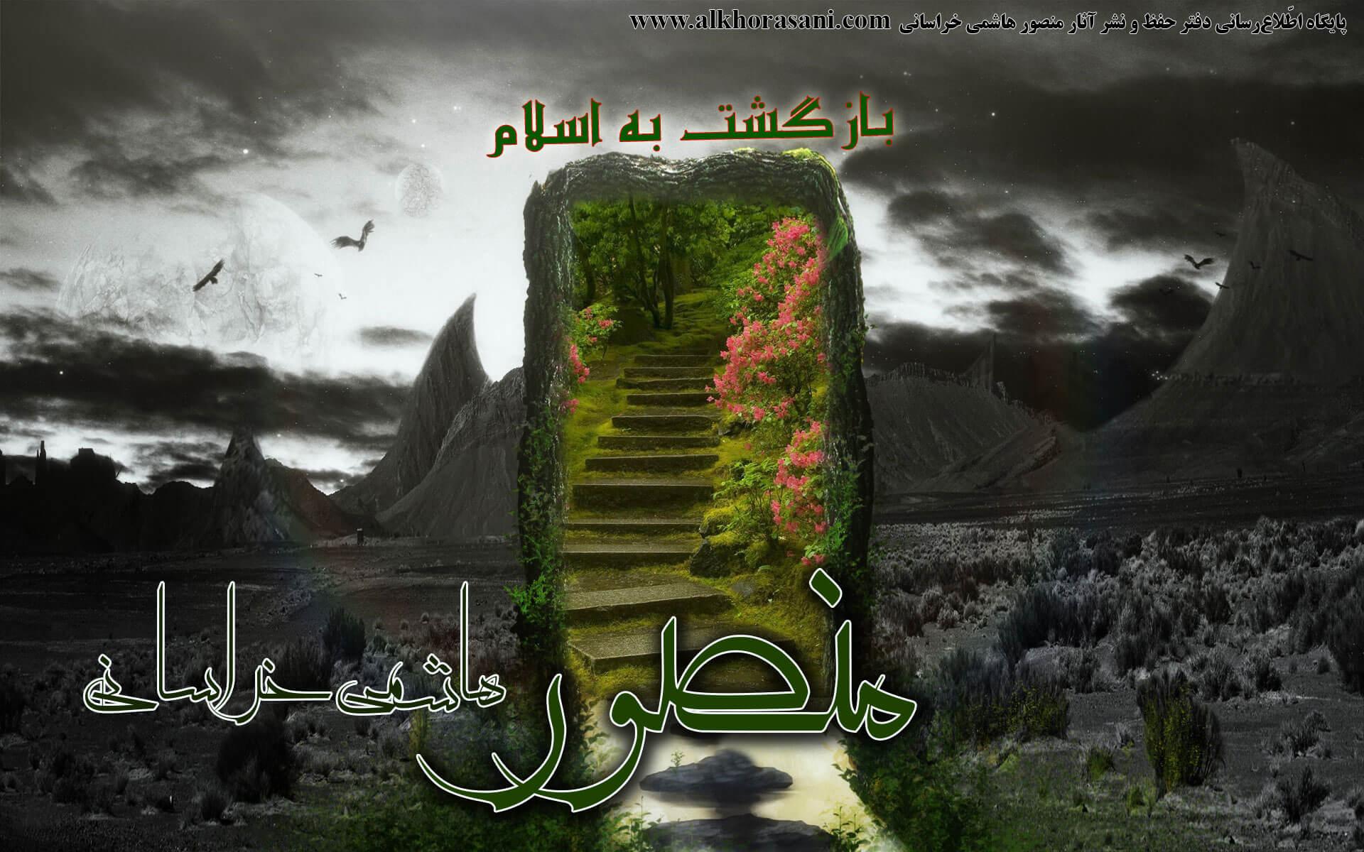 کتاب «بازگشت به اسلام» (5)