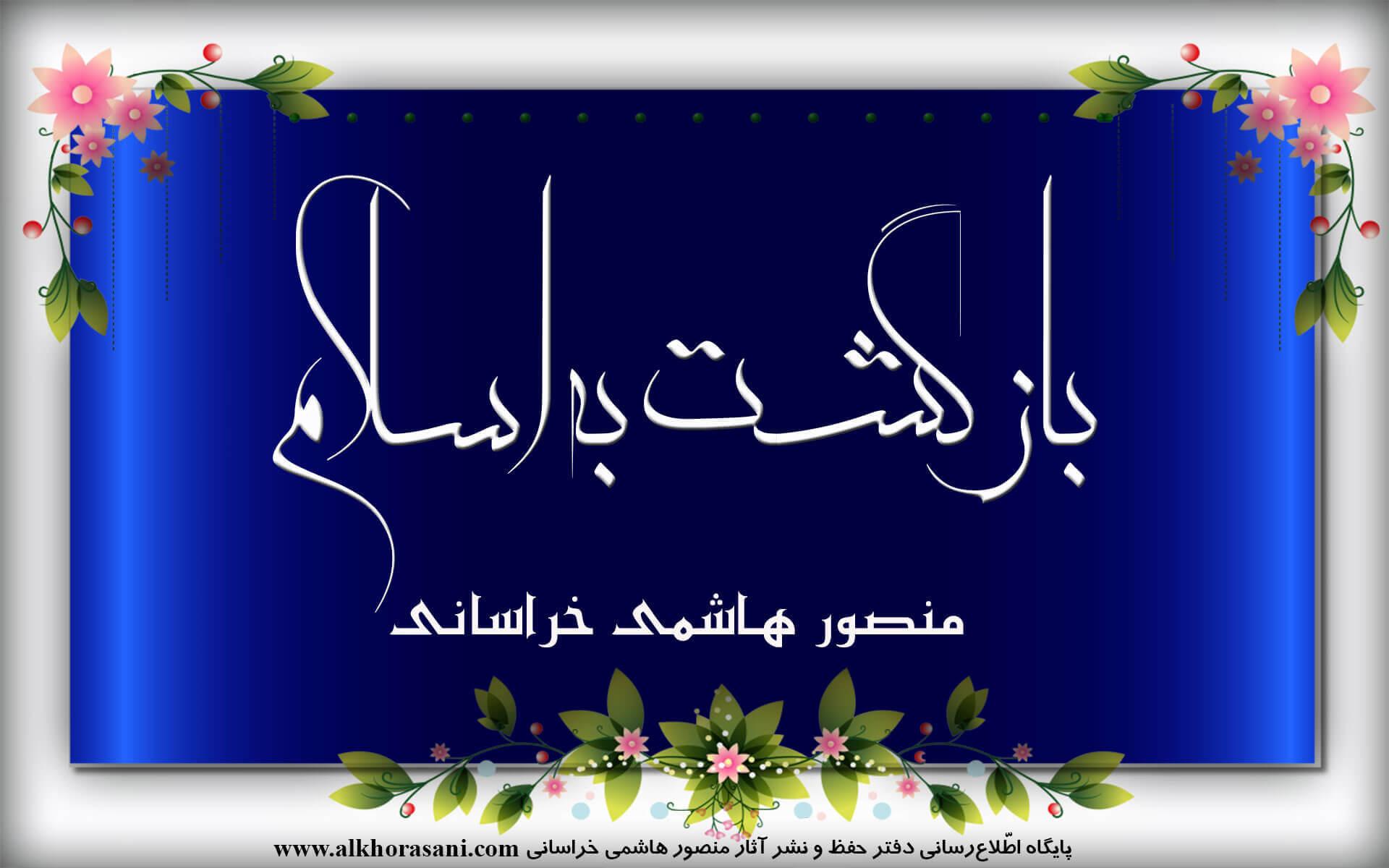 کتاب «بازگشت به اسلام» (6)