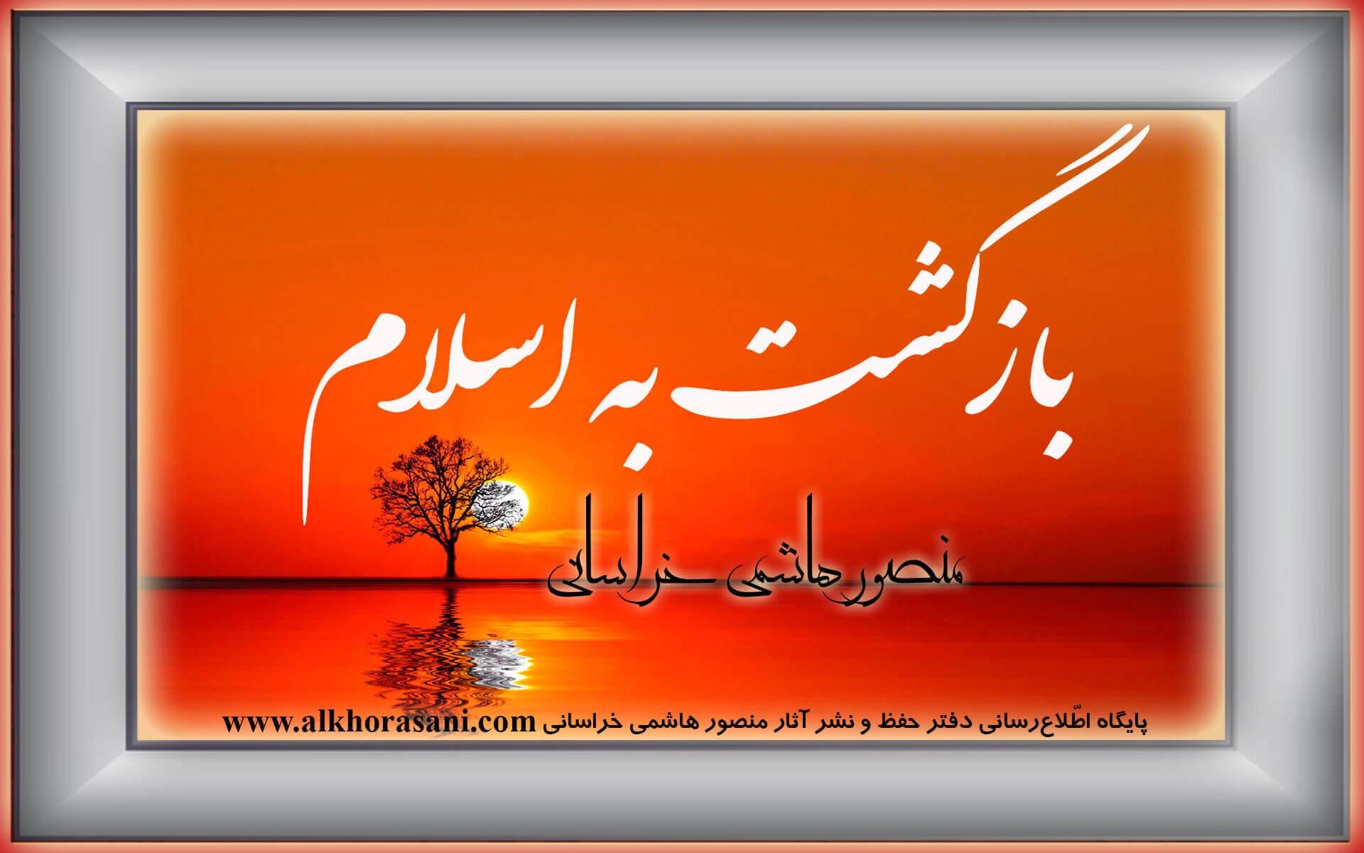 کتاب «بازگشت به اسلام» (7)