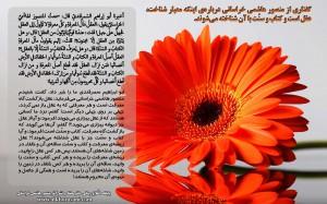 گفتاری از جناب منصور هاشمی خراسانی دربارهی معیار شناخت