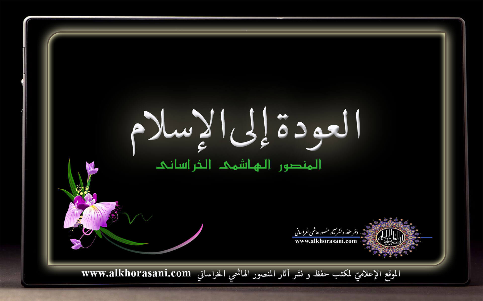 العودة إلی الإسلام