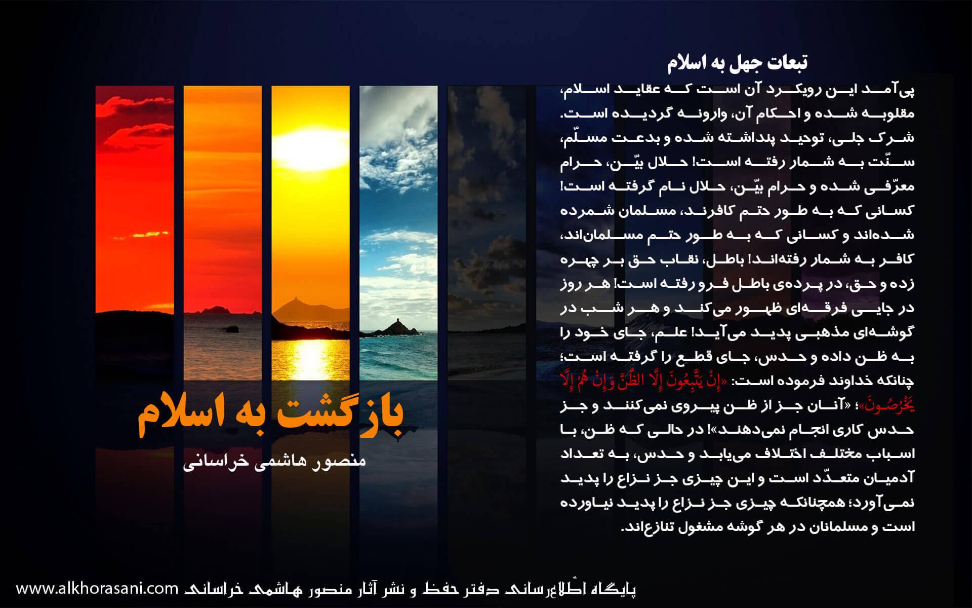 تبعات جهل به اسلام