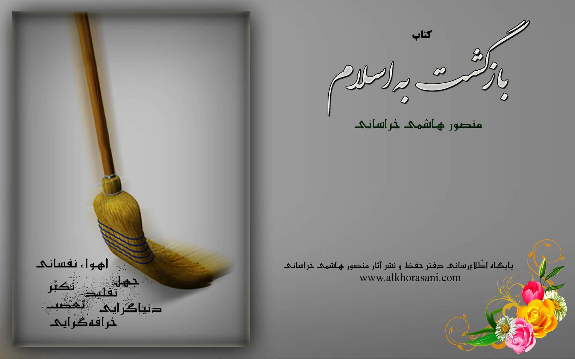 کتاب «بازگشت به اسلام» (12)