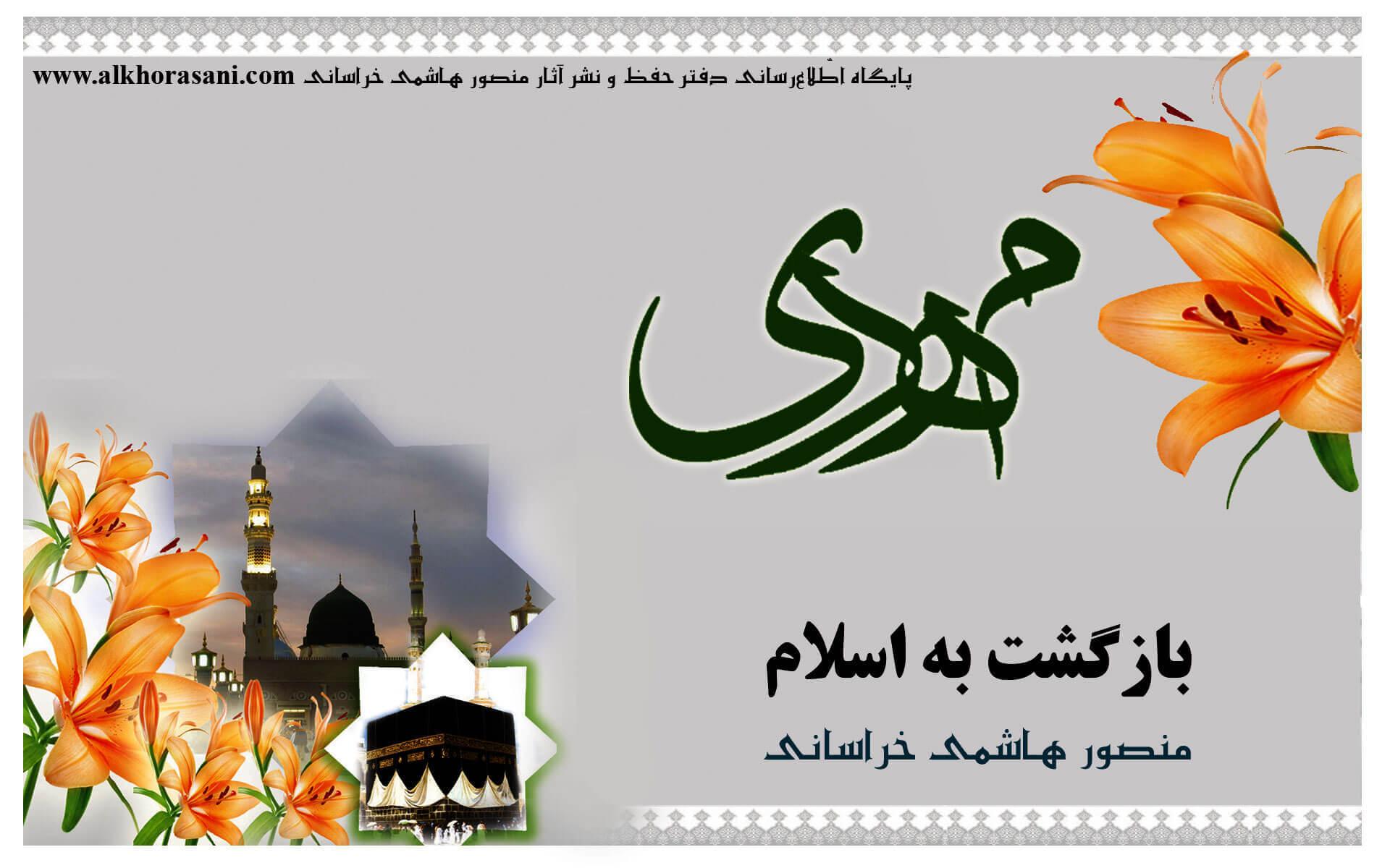 کتاب «بازگشت به اسلام» (9)