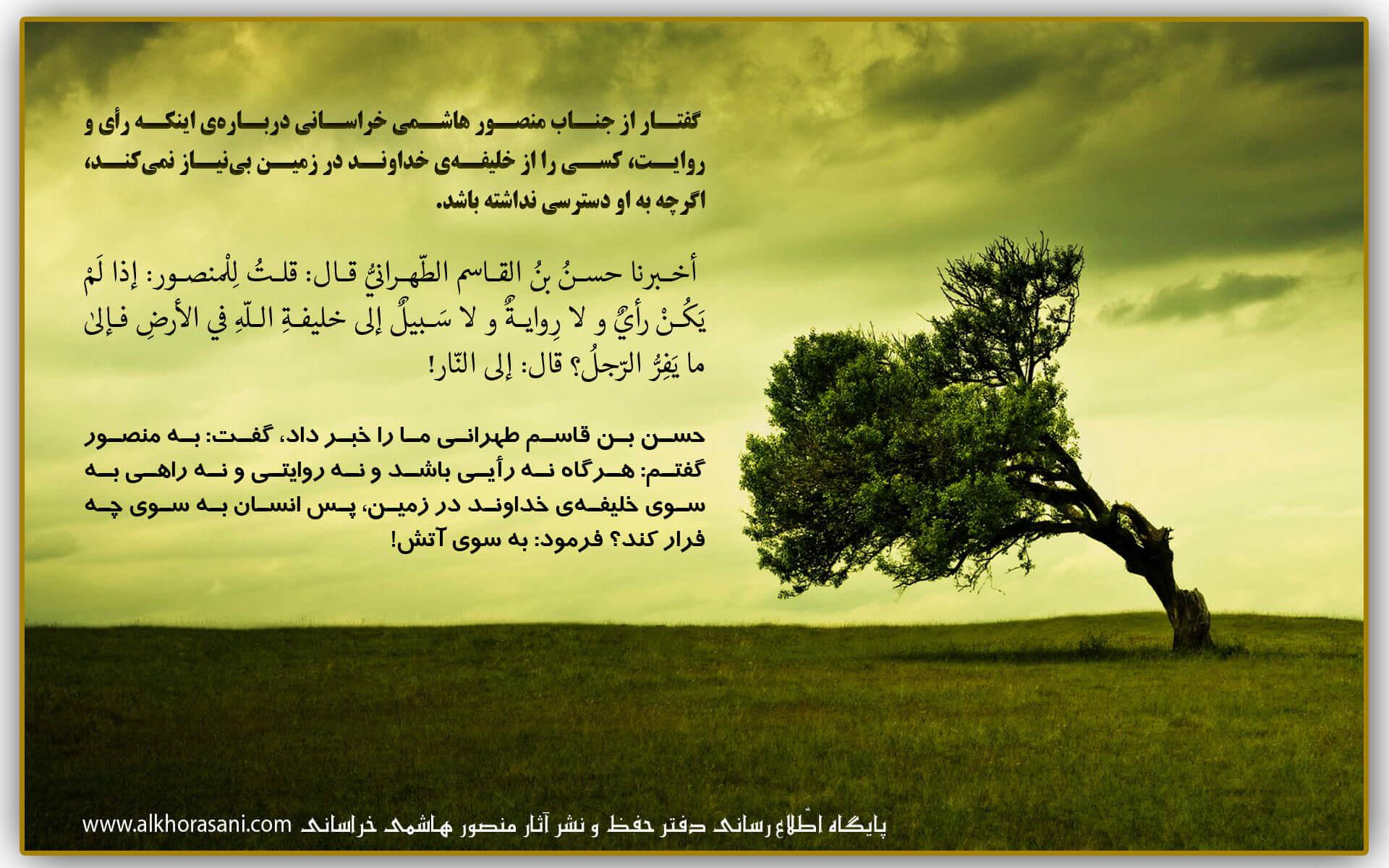 گفتاری از آن جناب دربارهی اینکه رأی و روایت کسی را از خلیفهی خداوند در زمین بینیاز نمیکند (2)