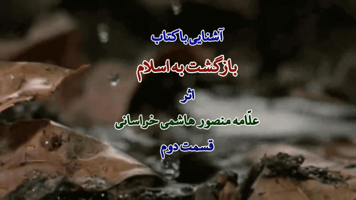 بازگشت به اسلام؛ بخش دوم (ضرورت و امکان بازگشت به اسلام)